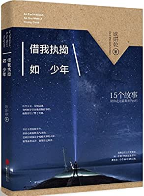 借我执拗如少年.pdf
