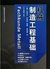 机械制造工程基础(中文版第2版)
