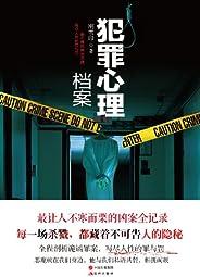 犯罪心理檔案1