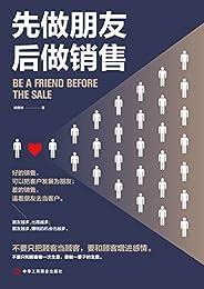先做朋友,后做销售(销售人员吸引客户、提升业绩的宝典。树立正面形象、展现优质人品、善用沟通技巧、巧妙化解异议、做好售后服务)