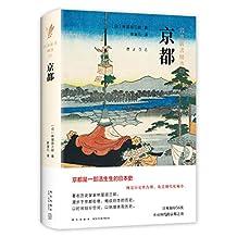 岩波新书精选03:京都