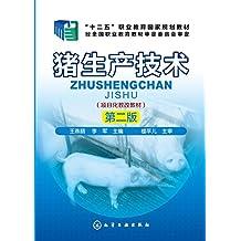 猪生产技术(第二版)