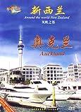 新西兰•奥克兰(DVD)