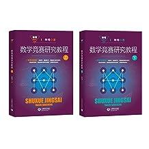 数学竞赛研究教程(套装上下册)