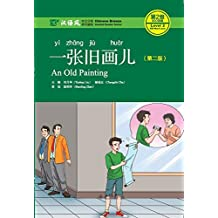 一张旧画儿(第二版)(An Old Painting (Second Edition))