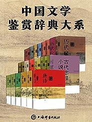 中國文學鑒賞辭典大系(套裝共17部22冊)