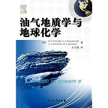 油气地质学与地球化学
