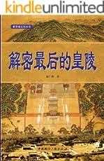 解密最后的皇陵 (紫禁城文化丛书)