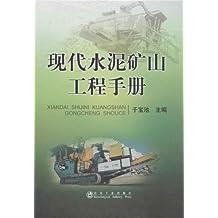 现代水泥矿山工程手册