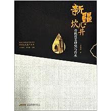 中国文化遗产丛书:新疆坎儿井传统技艺研究与传承
