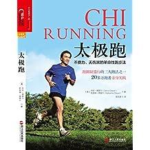 太极跑:不费力、无伤害的革命性跑步法
