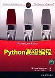 Python高级编程