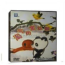 淘气的金丝猴 1DVD 咕咚来了 孤独的莉里 上海美术动画 正版现货上海电影音像出版社