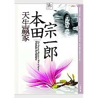 天生贏家-本田宗一郎 (Traditional_chinese Edition)