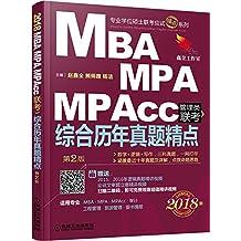 (2018)专业学位硕士联考应试精点系列·MBA、MPA、MPAcc管理类联考:综合历年真题精点+试题部分(第2版)(套装共2册)