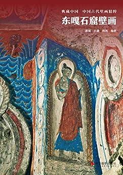 """""""东嘎石窟壁画(以公元16世纪以前西藏境内的七座古代寺院的壁画遗存为主题,反映早期西藏民间绘画艺术的风貌。其中众多资料首次出版。) (典藏中国·中国古代壁画精粹)"""",作者:[谢斌, 王谦, 何鸿]"""