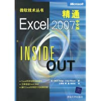 精通Excel2007:INSIDE OUT(中文版)