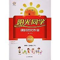宇轩图书·阳光同学课时优化作业:英语(五年级下册)(PEP)