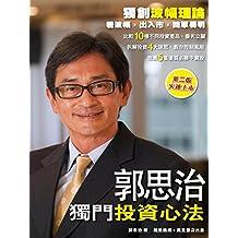 郭思治獨門投資心法 (Traditional Chinese Edition)