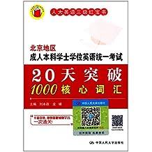 人大英语三级红宝书系列:北京地区成人本科学士学位英语统一考试20天突破1000核心词汇