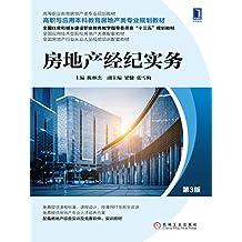 房地产经纪实务(第3版) (高等职业教育房地产类专业规划教材)