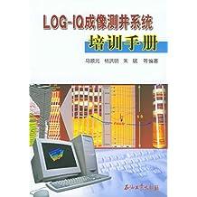 LOG-IQ成像测井系统培训手册