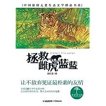 拯救雌虎蓝蓝/中国原创儿童生态文学精品书系
