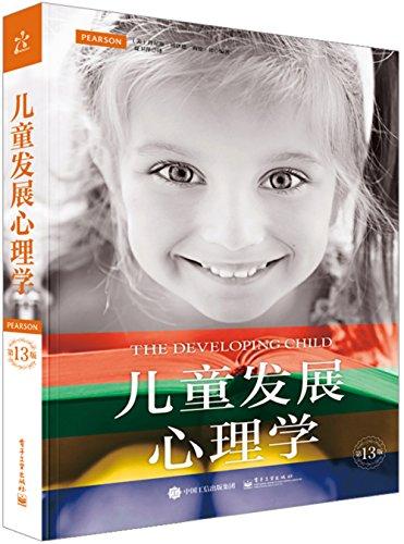 儿童发展心理学(第13版)