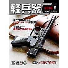 轻兵器 月刊 2019年06期
