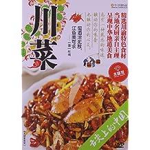舌尖上的中国:川菜