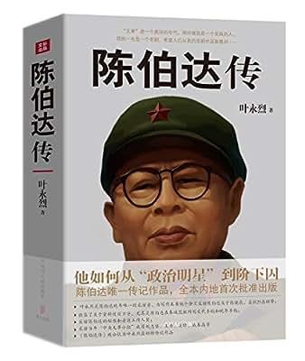 陈伯达传.pdf