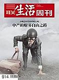 三联生活周刊·中产的财务自由之路:不确定时代的理财方略(2016年48期)