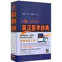 英汉医学辞典(第3版)(新媒体版)