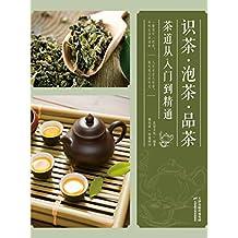 识茶 泡茶 品茶--茶道从入门到精通 (健康生活早知道-科学养生系列 3)
