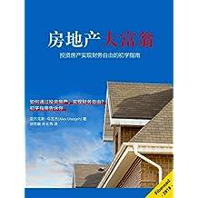 房地产大富翁(投资房产实现财务自由的初学指南)
