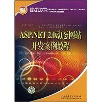 ASP.NET2.0动态网站开发案例教程