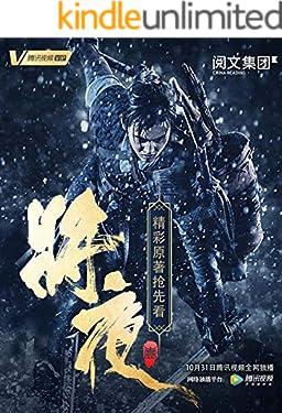 将夜(第1卷)