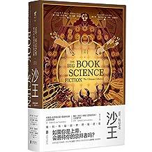 100:科幻之书3·沙王