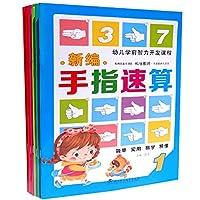 早教 幼儿学前智力开发课程100以内的手指速算加减练习本3-6岁教材6本