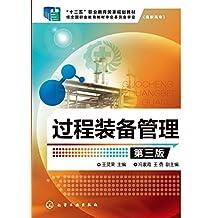 """""""十二五""""职业教育国家规划教材·高职高专:过程装备管理(第三版)"""