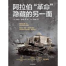 """阿拉伯""""革命""""隐藏的另一面(文中均为一手资料。 中东乱局、塞尔维亚局势、2019年香港的紧张局势,苏联解体等众多事件的真实原因和背后目的是什么?幕后黑手,以及未来的世界格局走向都能在这本书中找到答案)"""