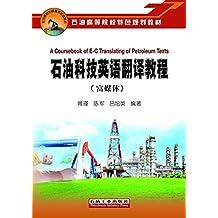 石油科技英语翻译教程:(富媒体) (石油高等院校特色规划教材)