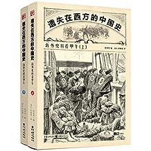 遗失在西方的中国史:海外史料看甲午(套装上下册)