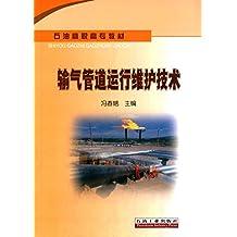 石油高职高专教材:输气管道运行维护技术