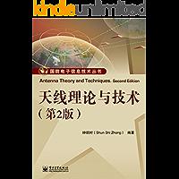 天线理论与技术(第2版) (国防电子信息技术丛书)