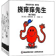 奇先生妙小姐(套装共83册)