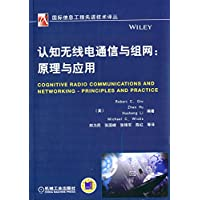 认知无线电通信与组网:原理与应用