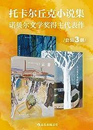 托卡尔丘克小说集:诺贝尔文学奖得主代表作(成为一切时空里的奔游者,游走于机智欢乐的顽皮与真情实感的质感之间!套装共3册)