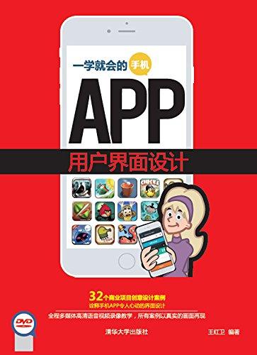 一学就会的手机APP用户界面设计(ePub+AZW3+PDF+高清)