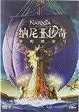 纳尼亚传奇:黎明踏浪号(DVD9)